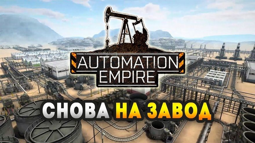 Automation-Empire-1.jpg