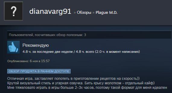 игру plague m d 4 2 apk