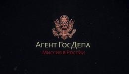 Агент ГосДепа: Миссия в России