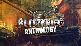 Blitzkrieg Антология