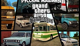 GTA San Andreas с русскими машинами