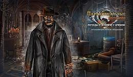 Паранормальные явления 4: Легенда о Человеке с крюком
