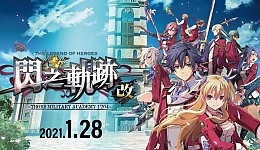 The Legend of Heroes: Sen no Kiseki I KAI -Thors Military Academy 1204-